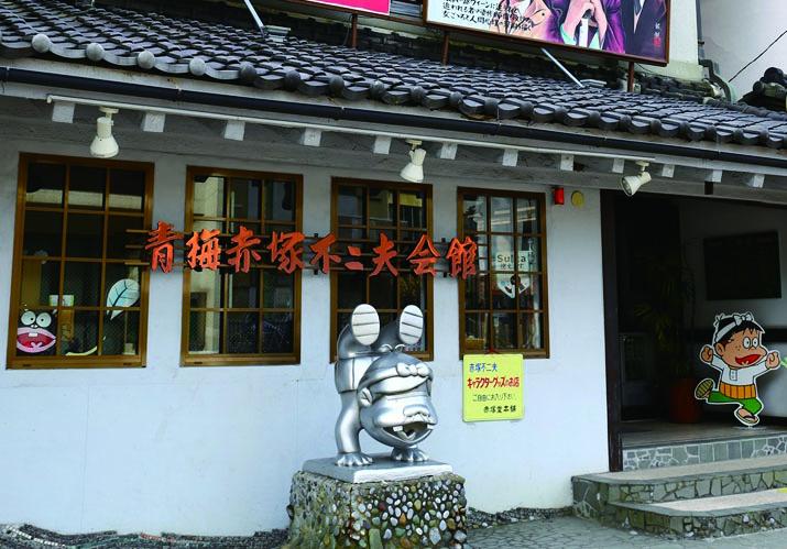 Ome Fujio Akatsuka museum