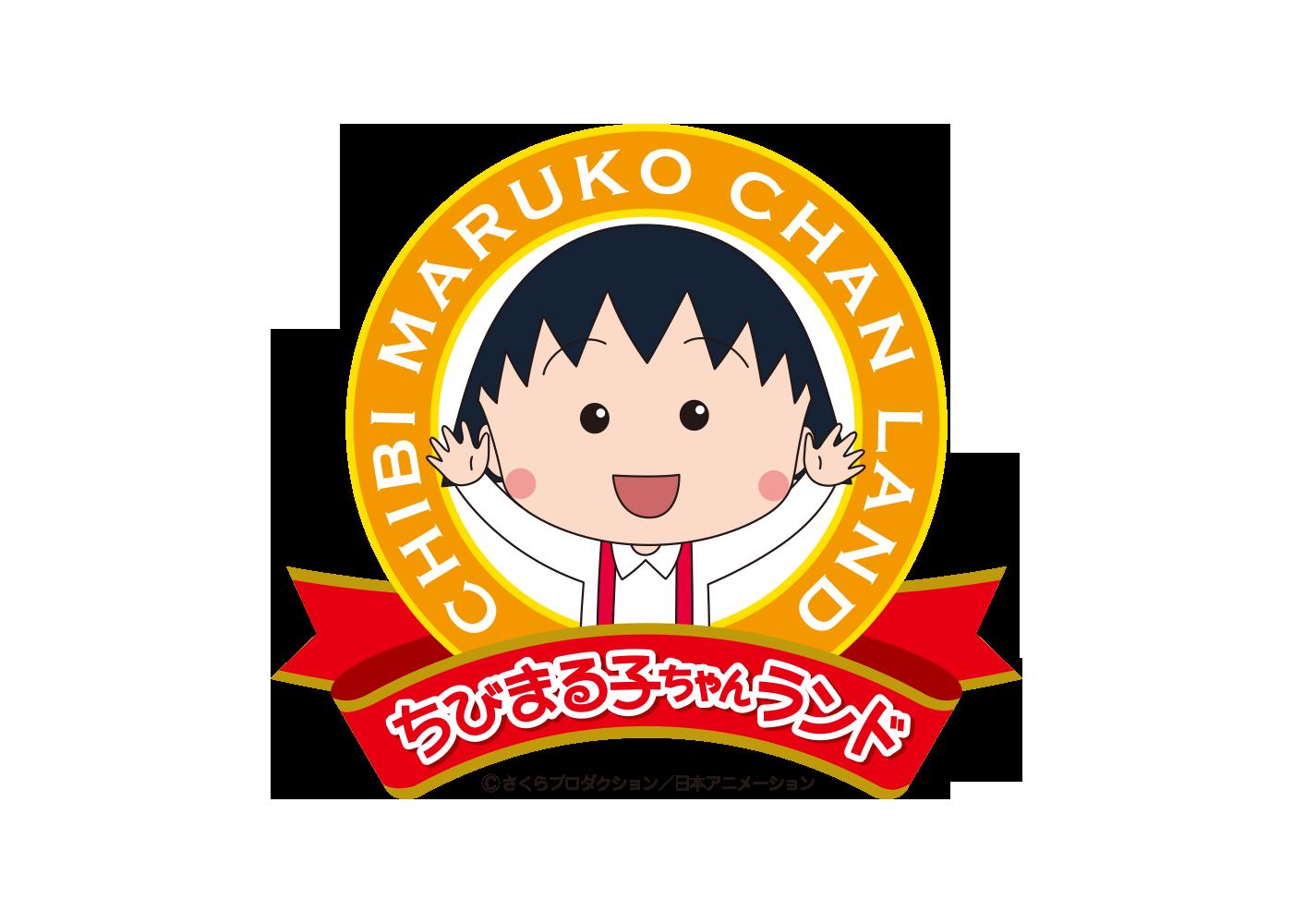 CHIBI MARUKO CHAN LAND