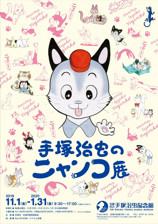 宝塚市立手塚治虫記念館でネコをフィーチャーした企画展を開催