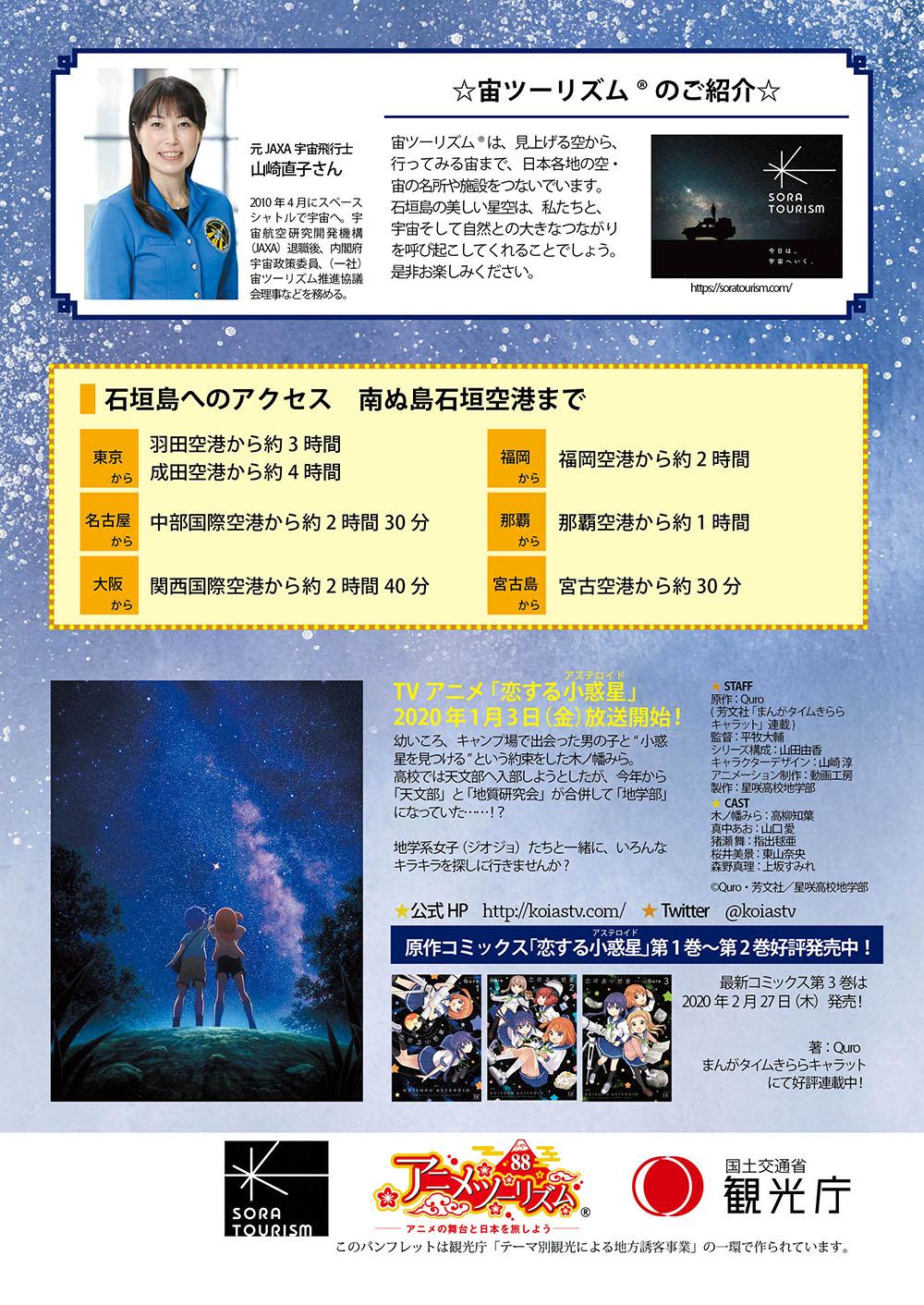 『恋する小惑星』パンフレットp4.jpg