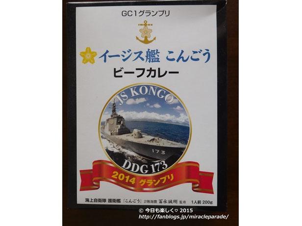 2014護衛艦こんごうカレー.jpg