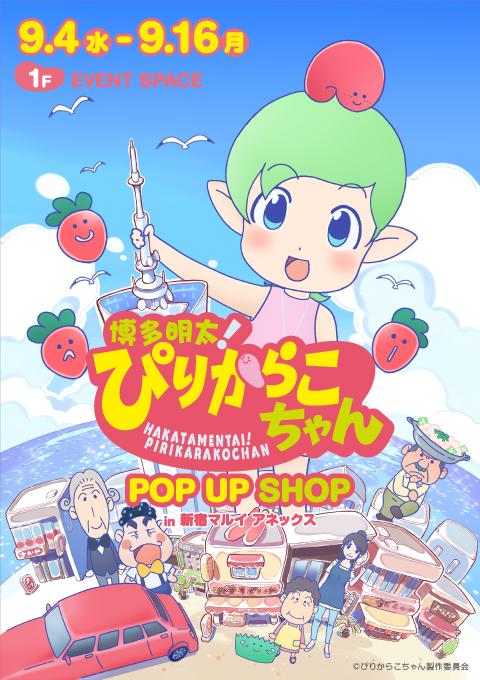 「博多明太!ぴりからこちゃん」の期間限定ショップがオープン!
