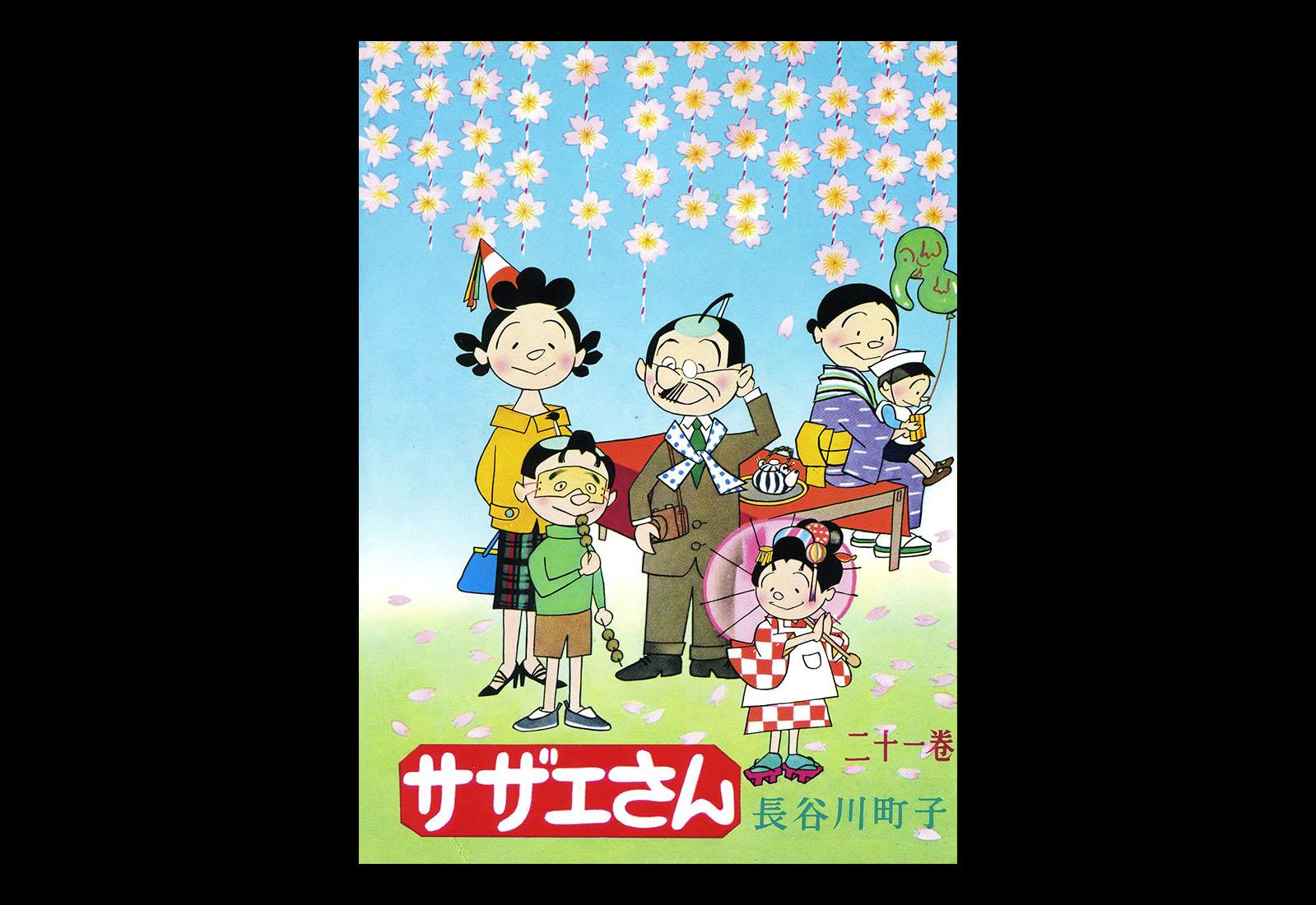 長谷川町子美術館の展覧会で春を先取り!