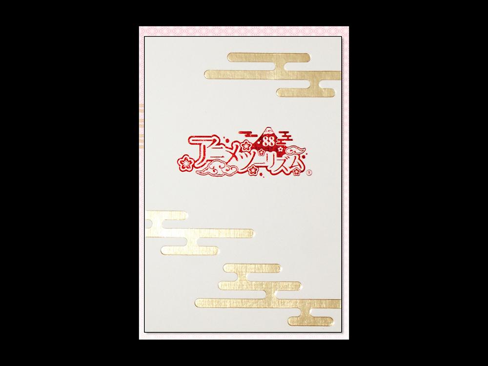 アニメツーリズム協会公式「アニメ聖地88ご朱印帳」販売開始