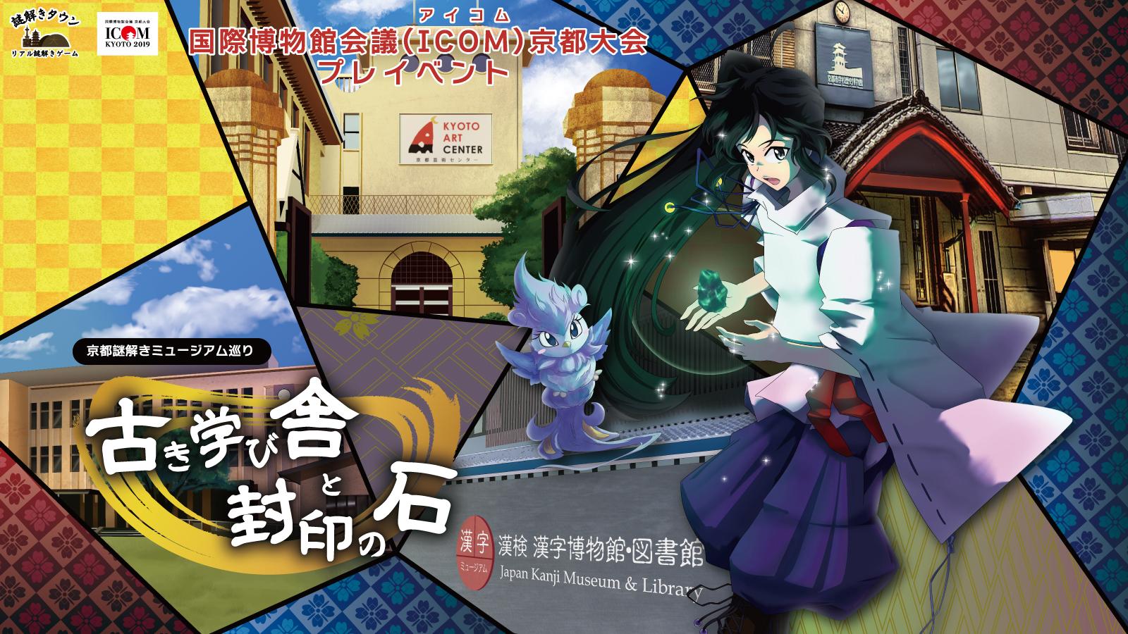 ファンタジーストーリーの謎解きイベントは、京都の人気ミュージアム4館が舞台