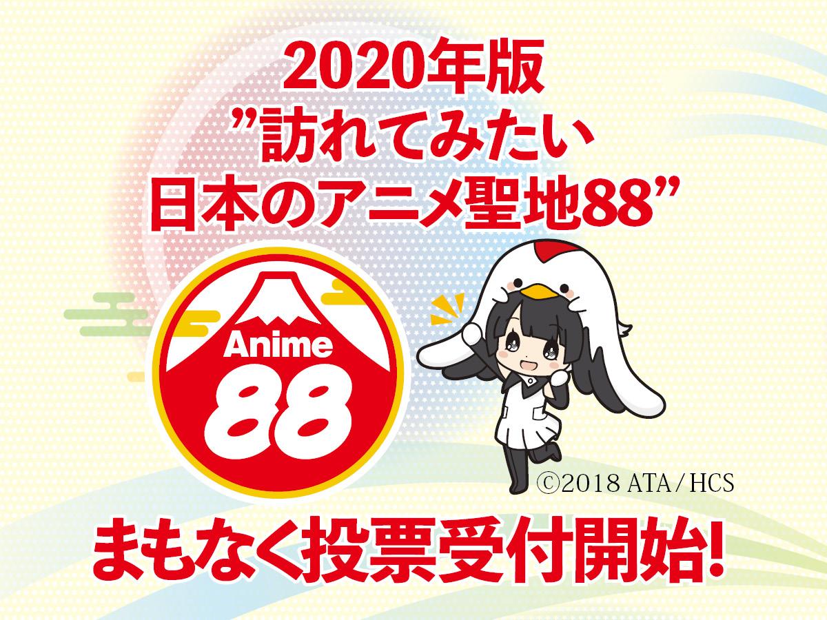アニメ聖地WEB投票を開催します!