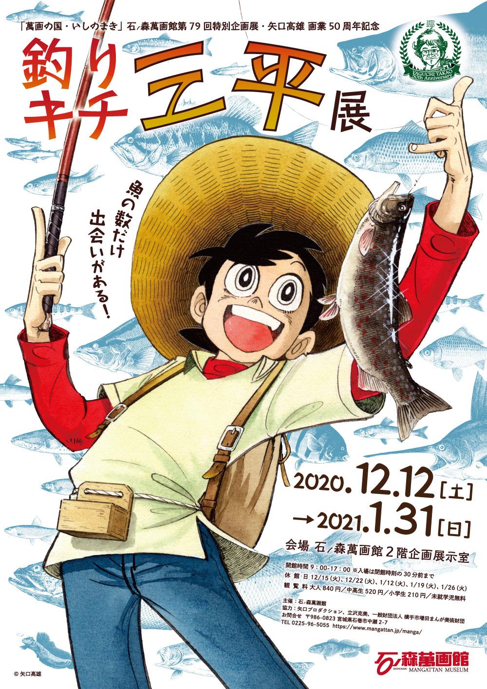 「釣りキチ三平」の魅力を堪能できる企画展が宮城県石巻市で開催