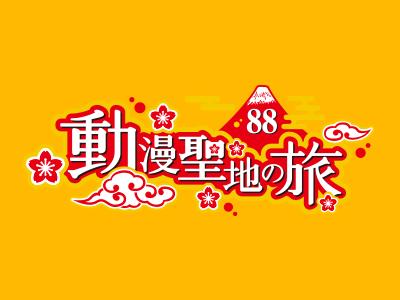 「2018年版 日本88處動漫聖地」終於發表了!