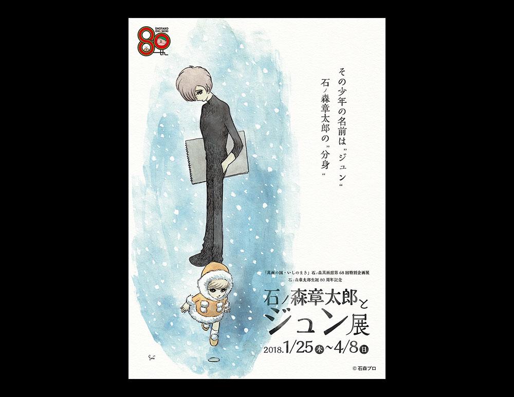 生誕80周年を迎える石ノ森章太郎の展覧会が宮城県石巻市で開催!