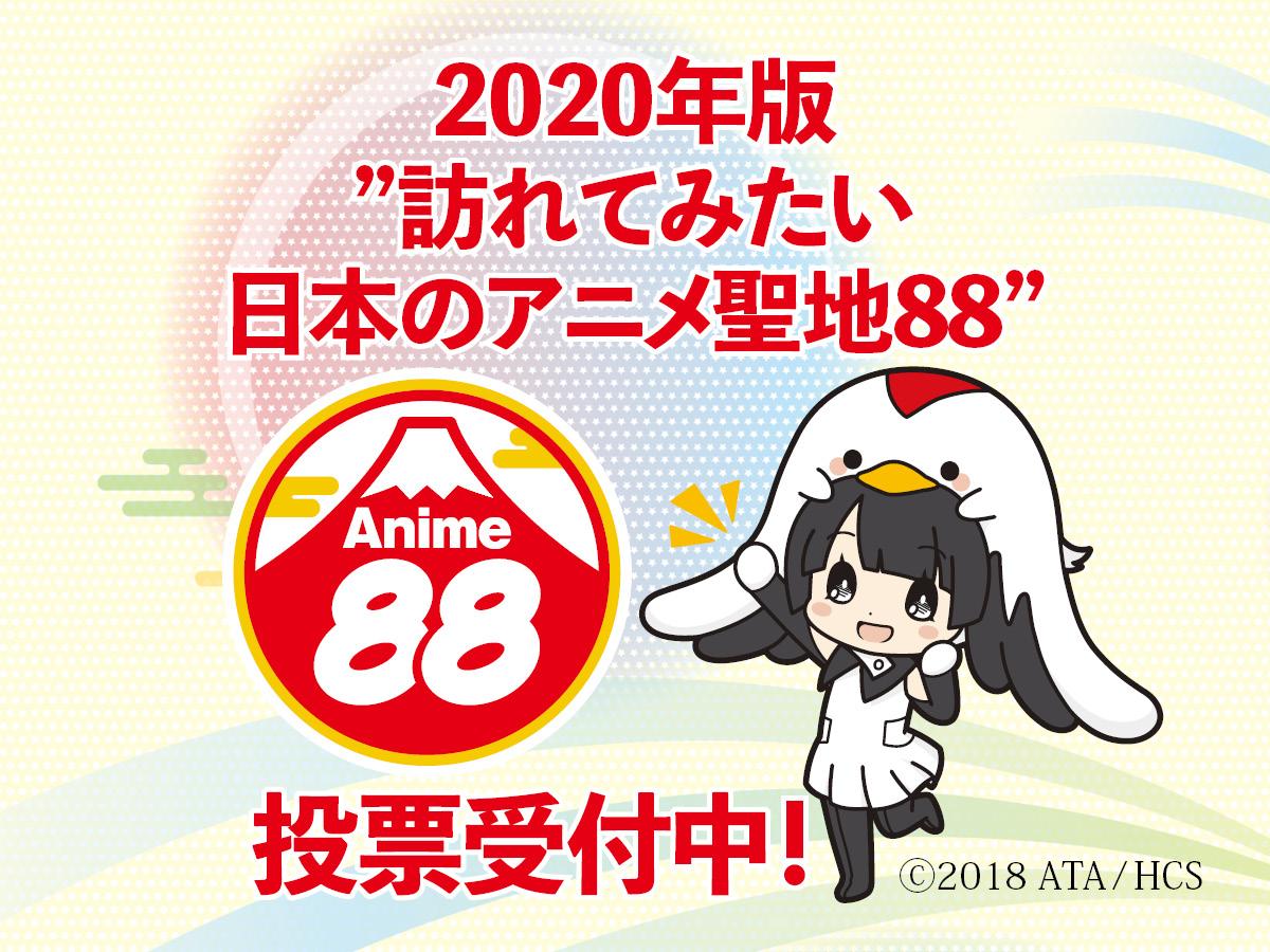 アニメ聖地WEB投票を受付中!