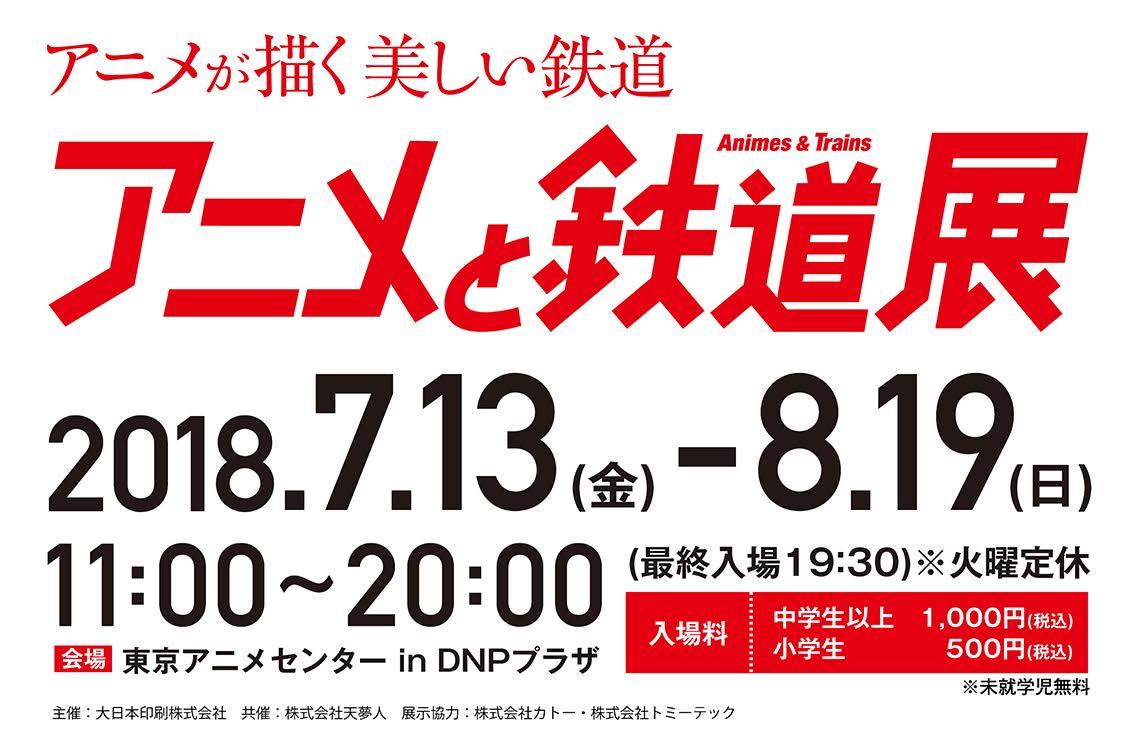 鉄道シーンが描かれたアニメが大集合! 新宿でアニメと鉄道を特集した企画展が開催