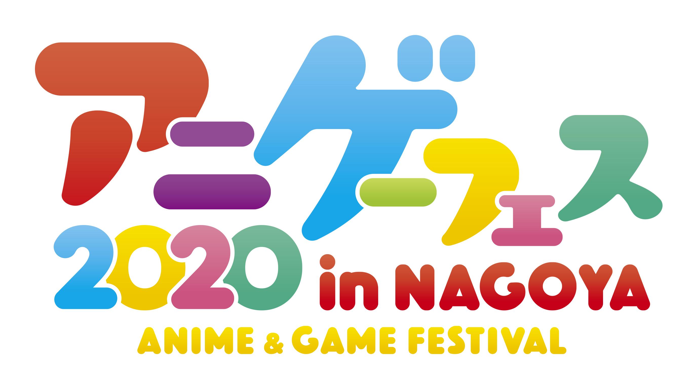 東海地区最大級のアニメ・ゲームフェスは、来場者が触れて体験できる参加型イベント!