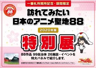 """""""ところざわサクラタウン""""の新1番札所開所を記念して 「訪れてみたい日本のアニメ聖地88」特別展を開催"""