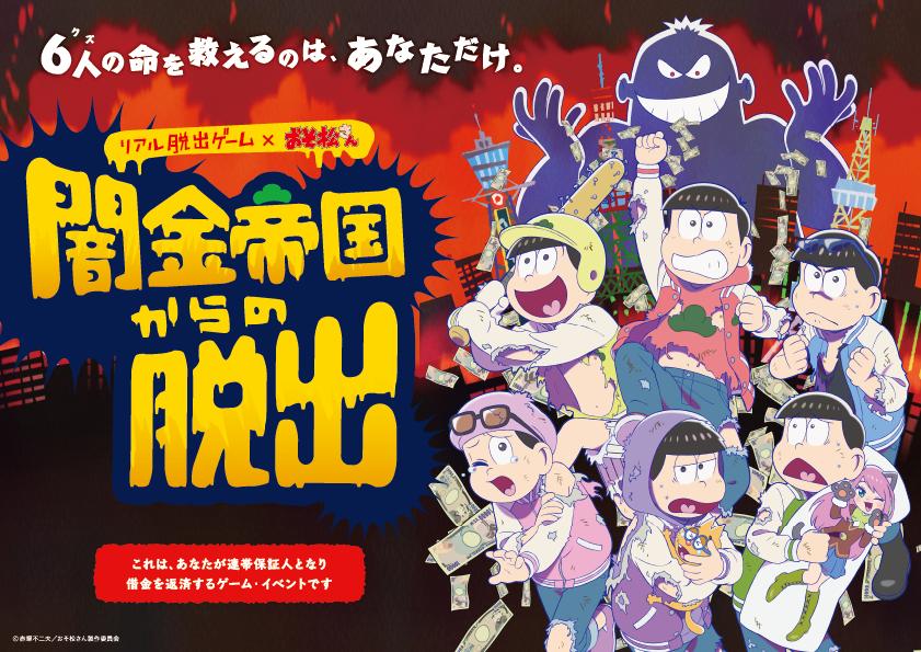 「おそ松さん」のリアル脱出ゲームが東京、名古屋、大阪で開催!