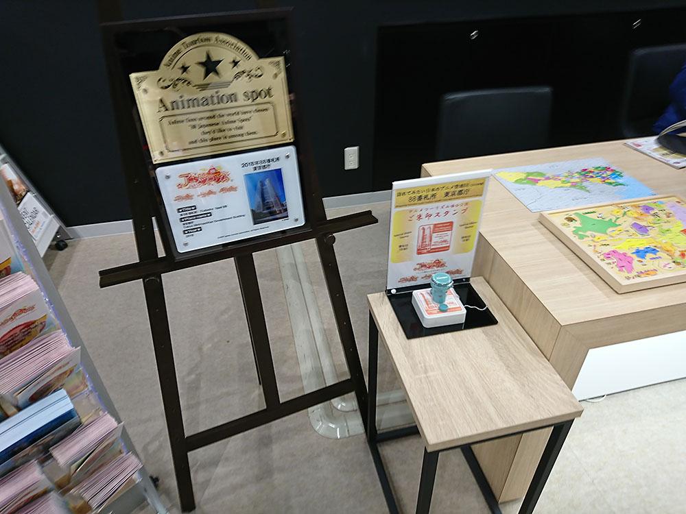 「アニメ聖地88(2018版)」の88番札所が東京都庁にオープン!