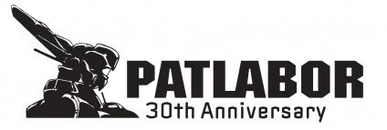 劇場版の原画を初公開! 東京都豊島区で「機動警察パトレイバー」シリーズの30年を振り返る企画展