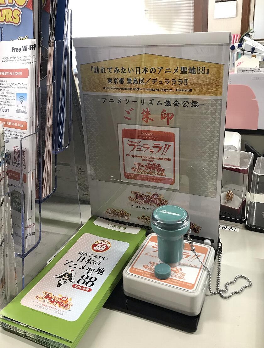 43_東京都豊島区2.jpg