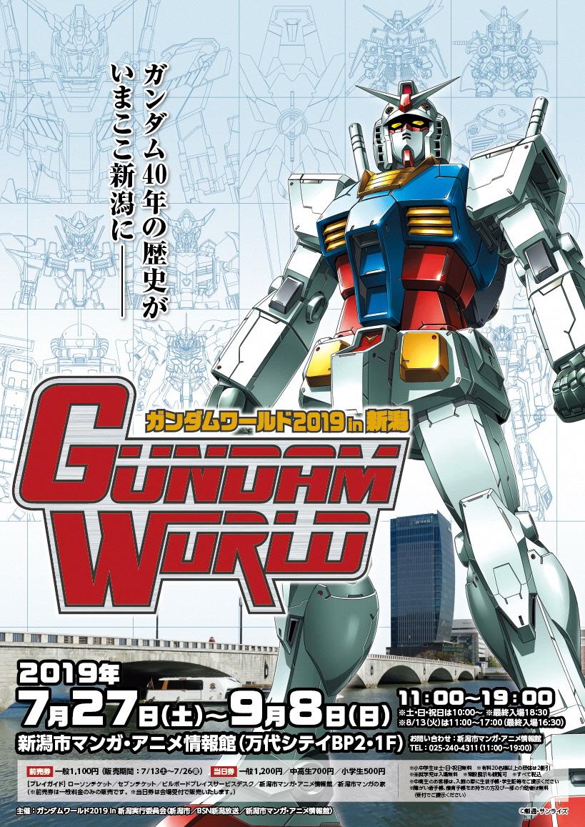 企画展「ガンダムワールド2019 in 新潟」を、新潟市マンガ・アニメ情報館で開催