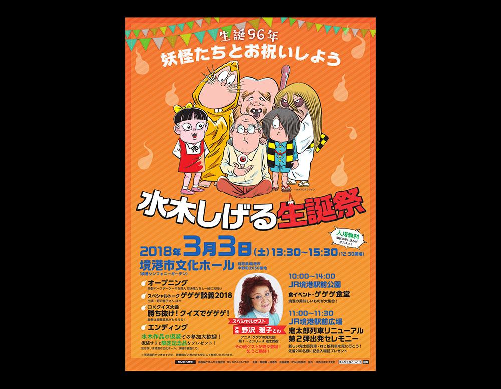 野沢雅子・古川登志夫のトークショーから新・鬼太郎列車のお披露目まで。水木しげる氏の生誕祭