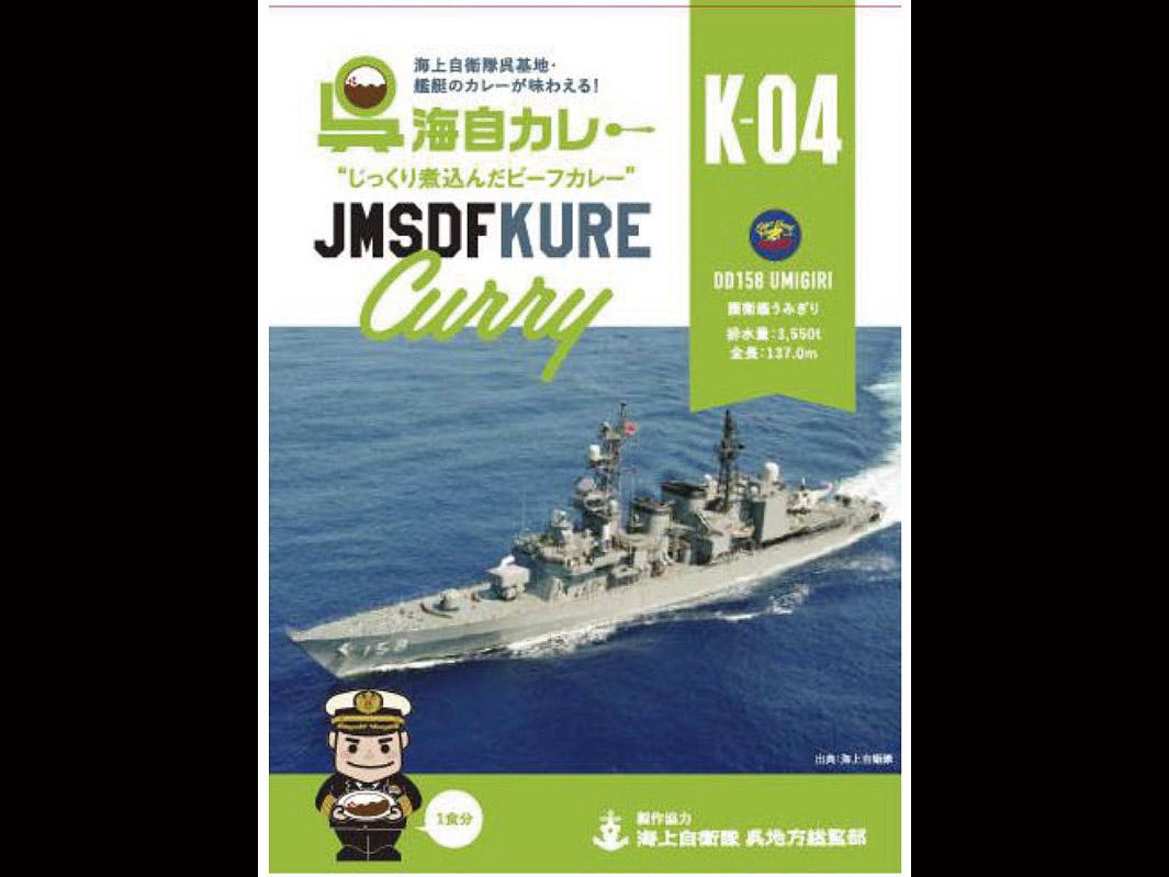 K-04護衛艦うみぎり.jpg