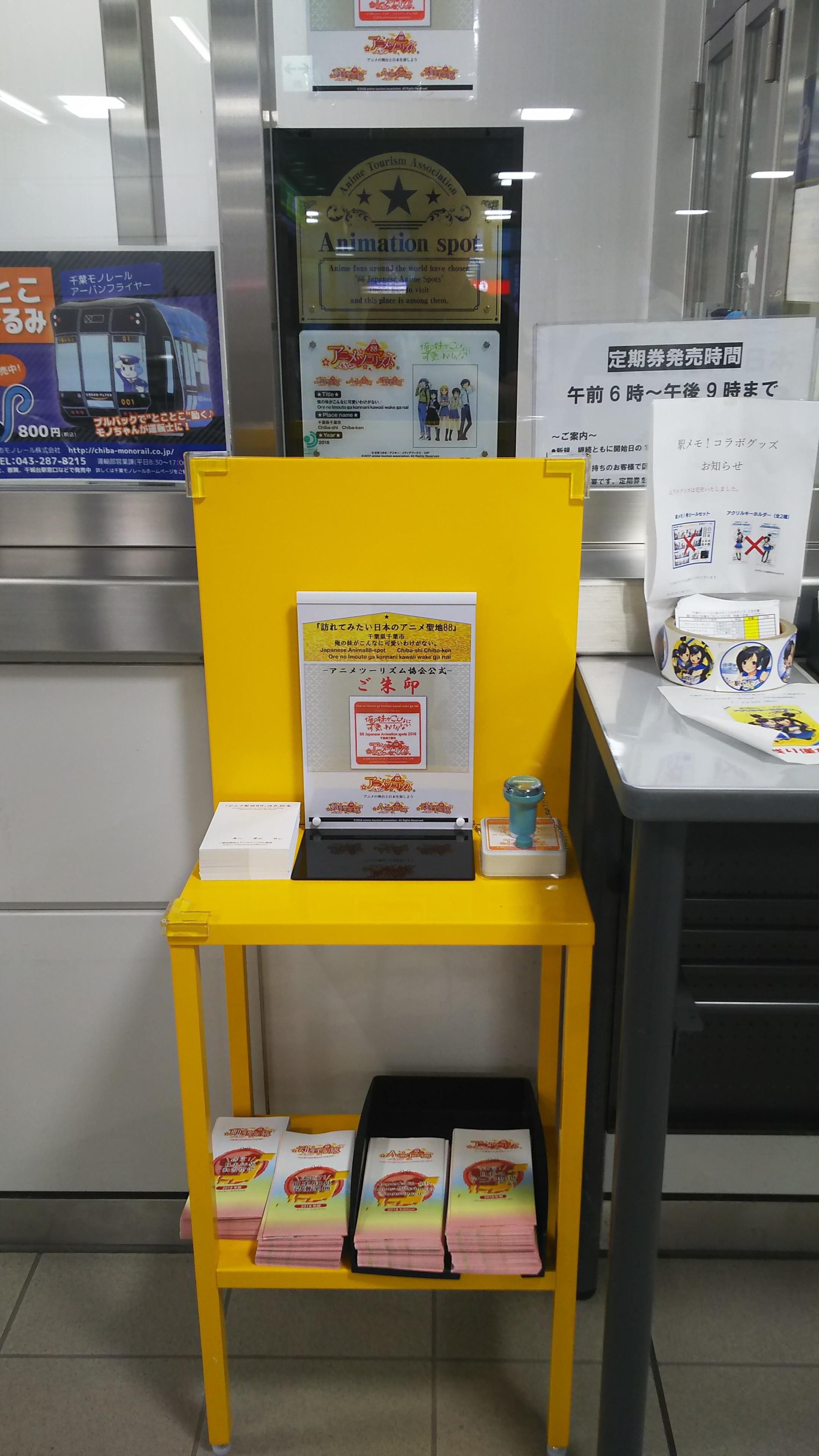 24_千葉県千葉市.jpg