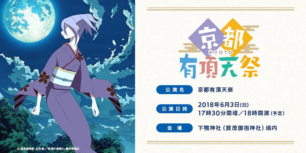 京都有頂天祭 糺の森感謝の集い (1)_re.jpg