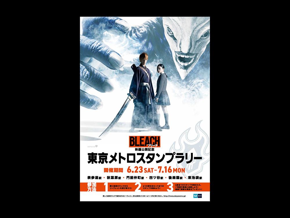 映画「BLEACH」×東京メトロがコラボ! オリジナルグッズが当たるスタンプラリー