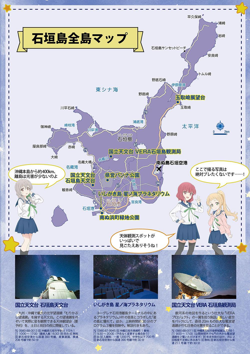 『恋する小惑星』パンフレットp3.jpg