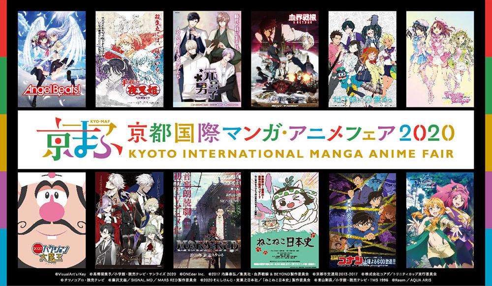 京都で、西日本最大級のアニメイベントが開催!