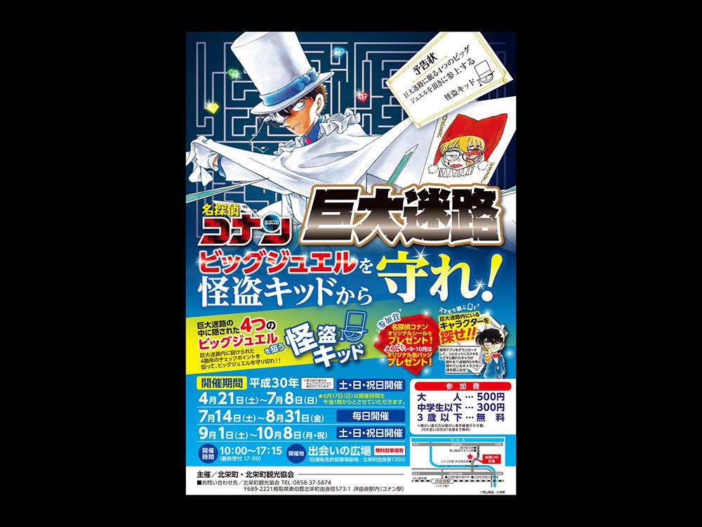 名探偵コナンVS怪盗キッド!鳥取県の巨大迷路に隠されたお宝を探し出せ!
