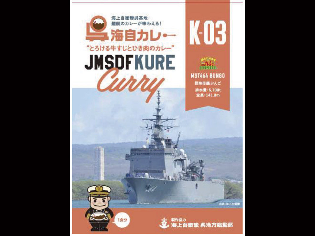 K-03掃海母艦ぶんご.jpg