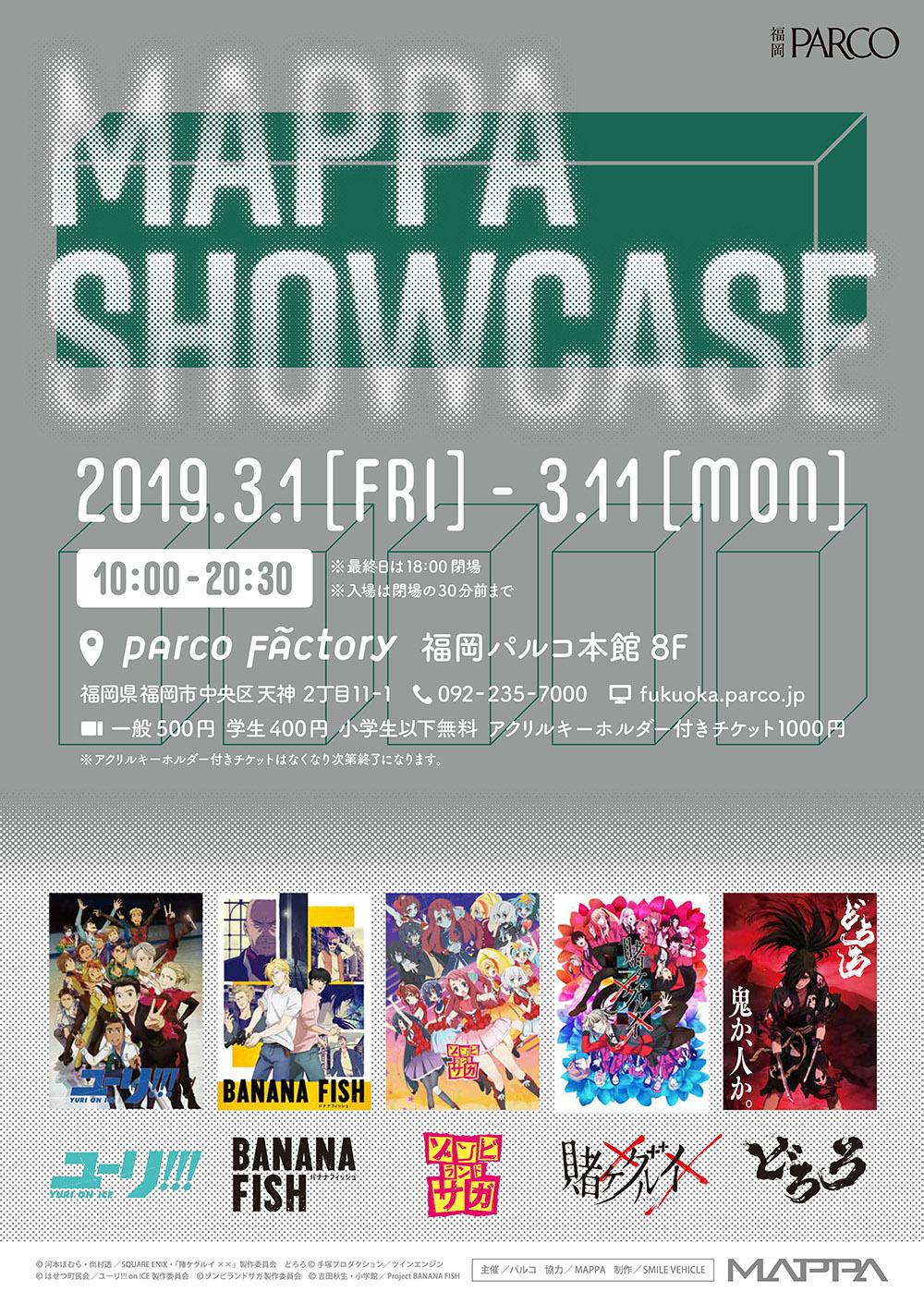 アニメーションスタジオ・MAPPAが手掛ける作品の資料が見られる企画展が、福岡市へ巡回
