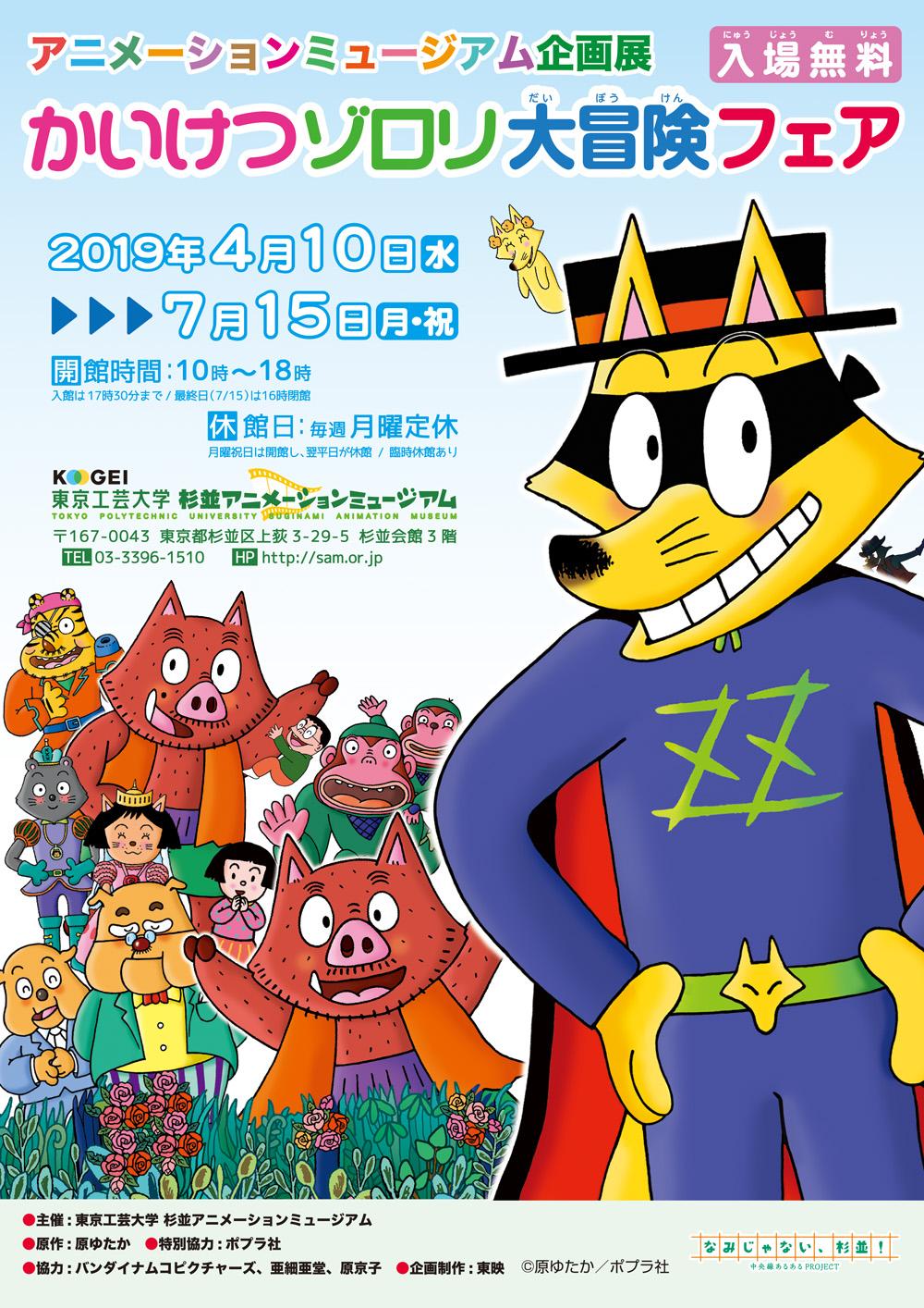 東京工芸大学 杉並アニメーションミュージアムにてイベント開催!