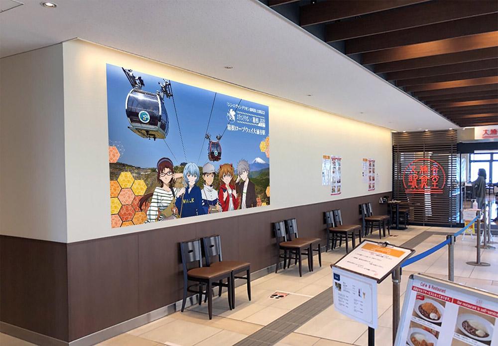 箱根と「エヴァンゲリオン」のコラボイベントが開催期間延長
