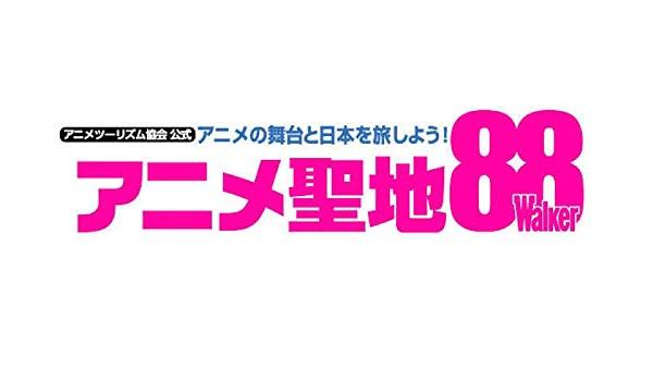 3月23日発売「アニメ聖地88Walker2021」埼玉県書店にて特典ポストカード付事前注文受付中!