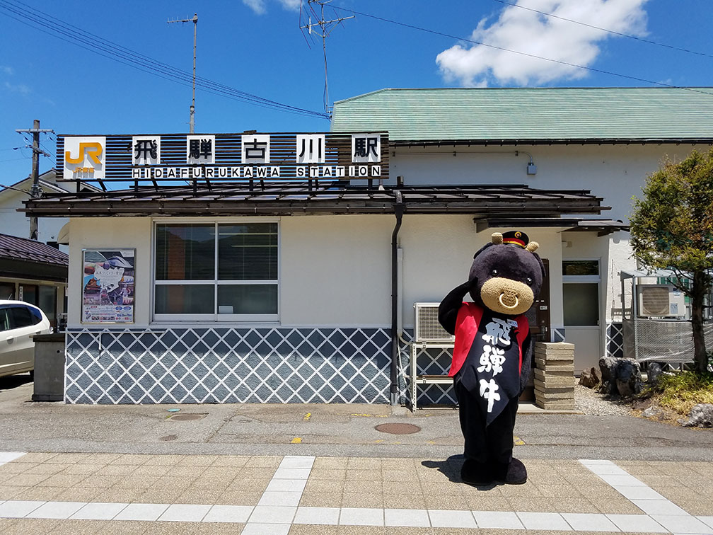 Hidafurukawa.jpg