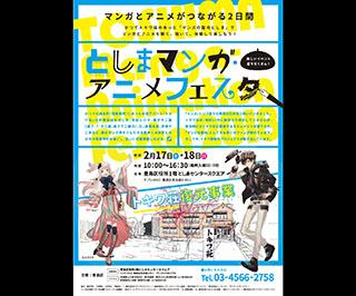 """伝説の""""トキワ荘""""が存在した東京都豊島区でマンガとアニメの祭典が開催!"""
