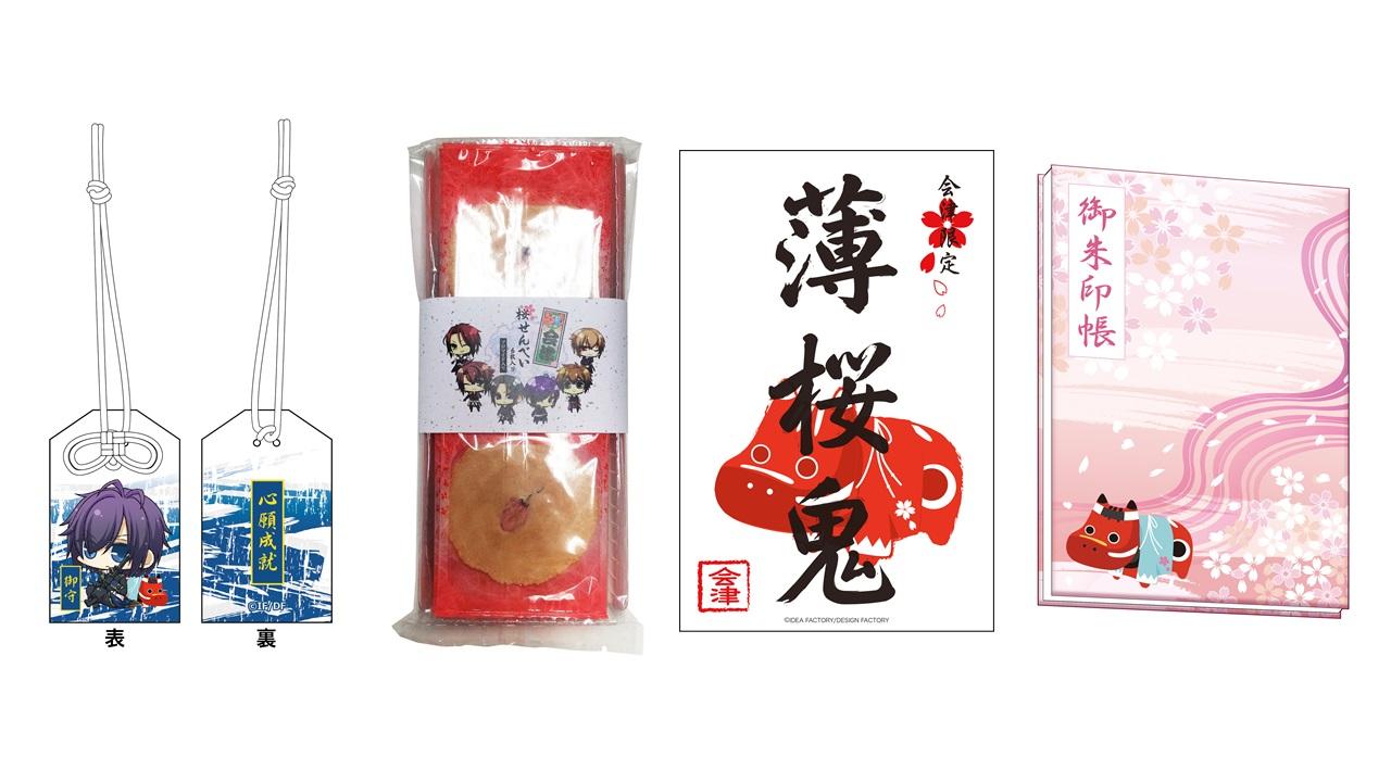 薄桜鬼 (3).jpg