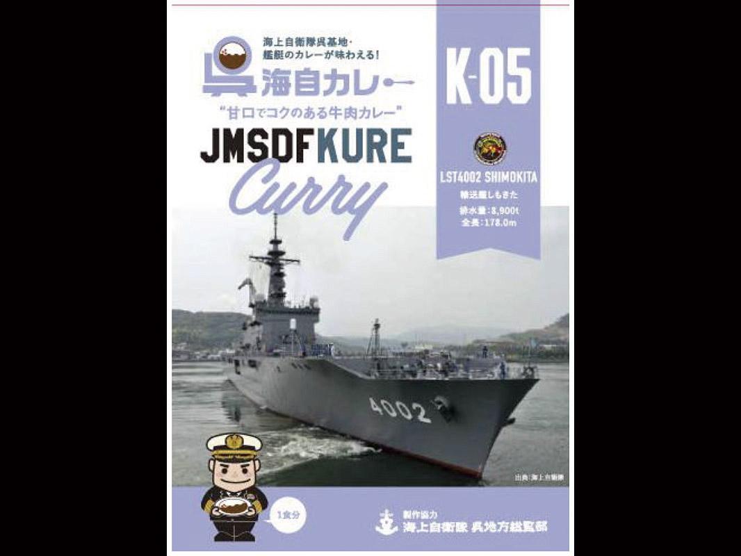 K-05輸送艦しもきた.jpg