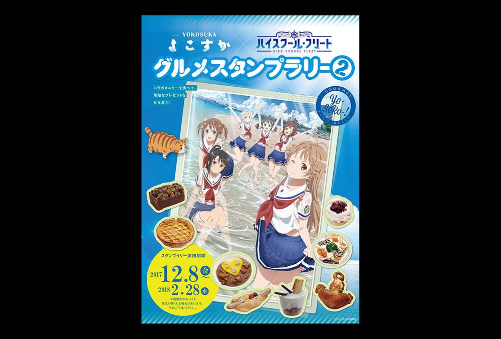 横須賀のグルメを食べて、「ハイスクール・フリート」グッズをゲット!