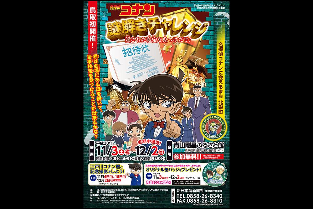 4つの謎にチャレンジ! 鳥取県の「青山剛昌ふるさと館」で謎解きイベントが初開催
