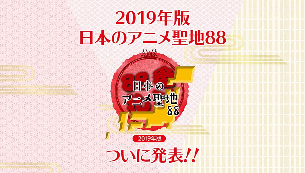 『訪れてみたい日本のアニメ聖地88(2019年版)』がついに発表!