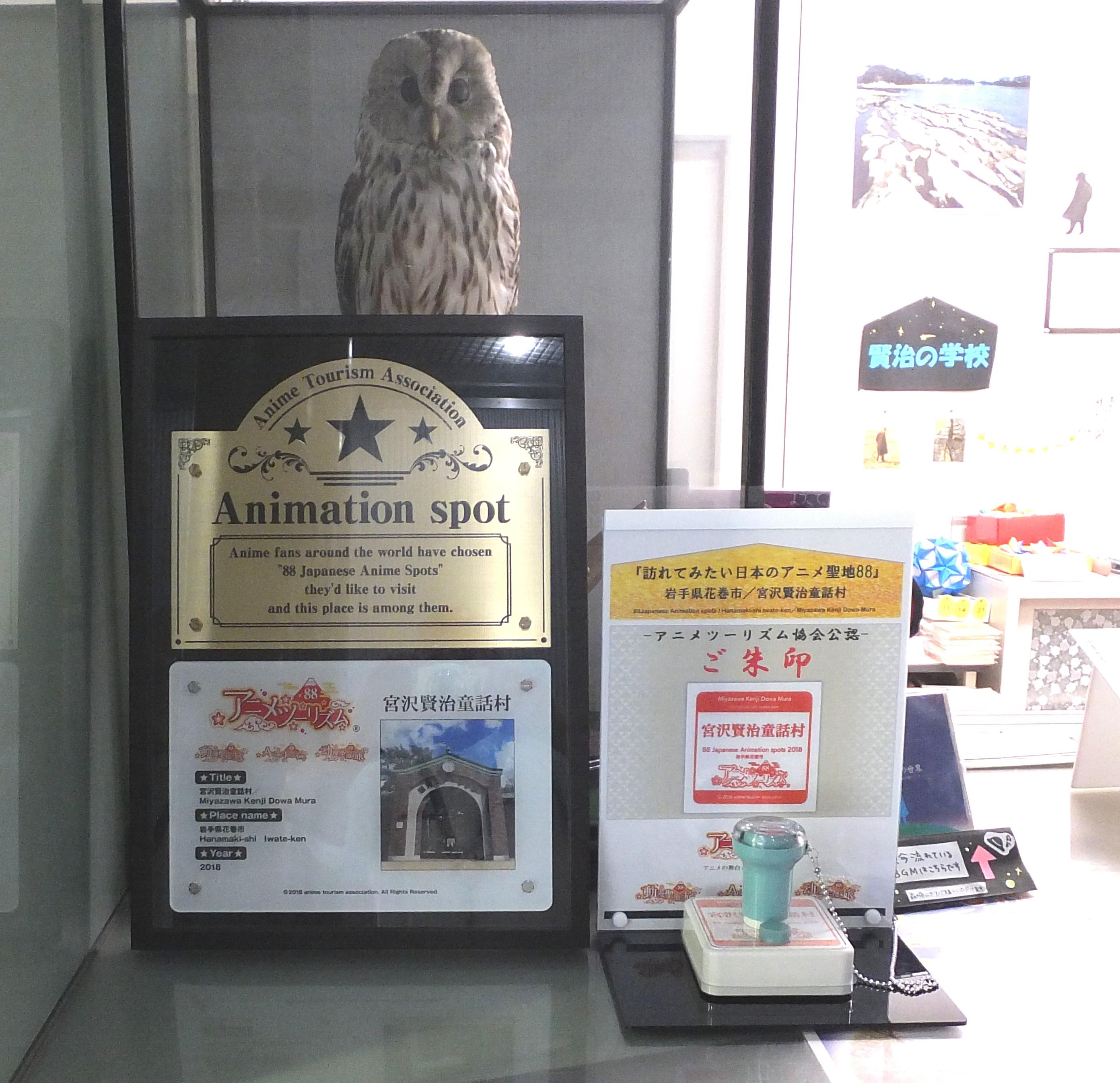 110_岩手県花巻市.jpg
