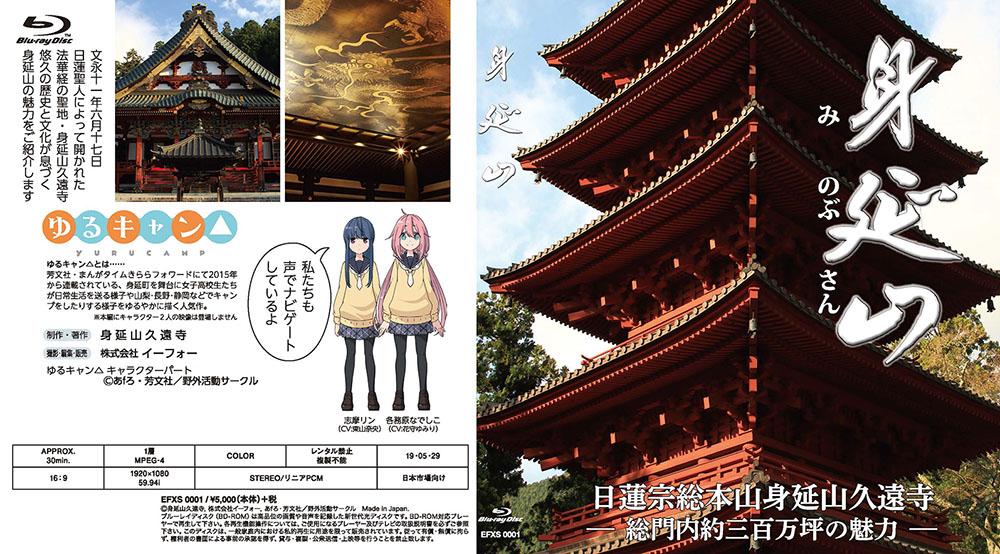 身延山久遠寺とアニメ「ゆるキャン△」がコラボ! キャラボイスが案内するビデオが登場