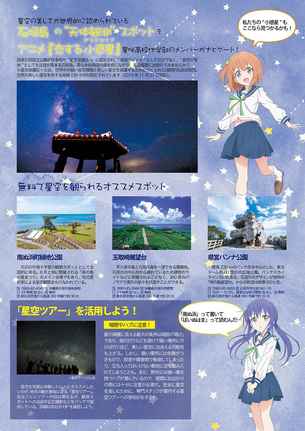 『恋する小惑星』パンフレットp2.jpg