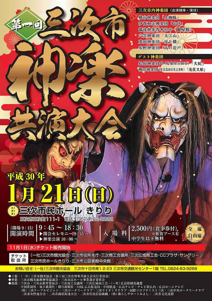 Kagura_Poster.jpg