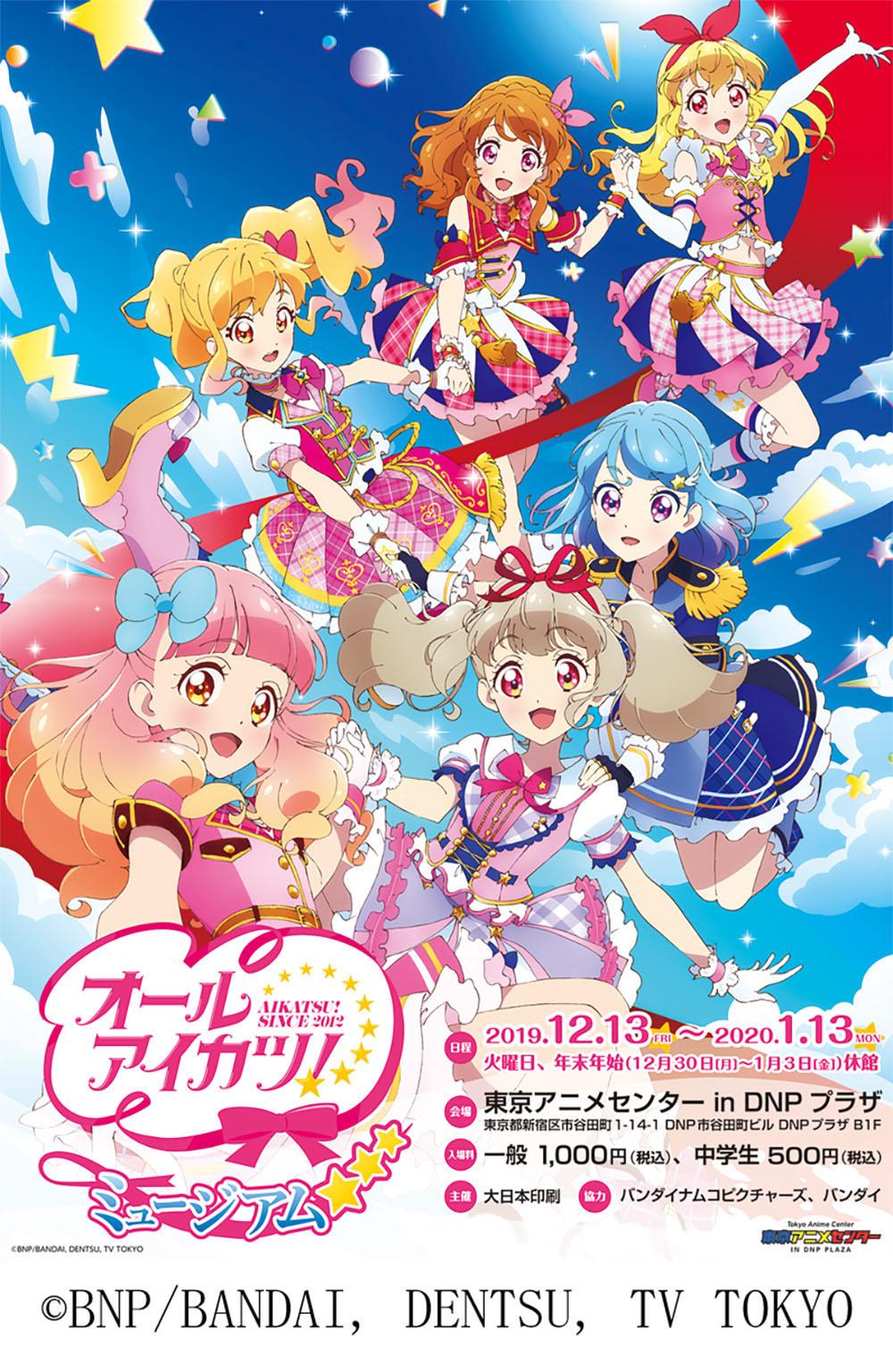 東京アニメセンター in DNP プラザで「アイカツ!シリーズ」の企画展が開催