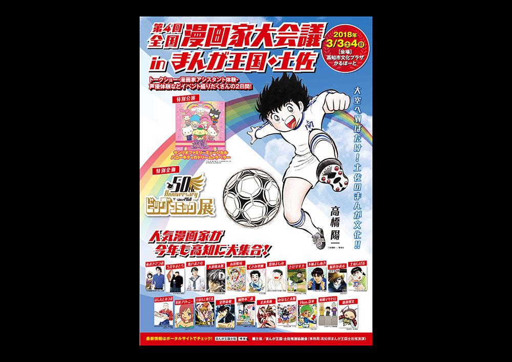 街フェスから漫画の祭典まで、高知県のイベントに注目!