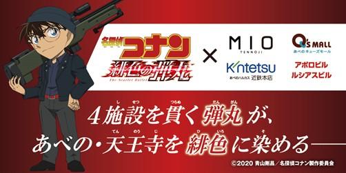 「名探偵コナン」の劇場版公開を記念した4施設横断イベントを開催