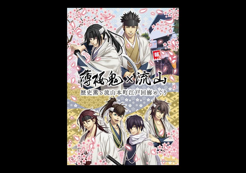 「薄桜鬼」と千葉県流山市のコラボイベントでレアグッズをゲット!